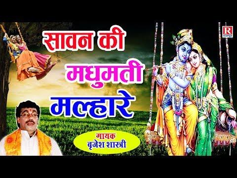 मदमस्त मल्हारे  सावन की    Letest Sawan Malhar    Sawan Geet    Brijesh Shastri #RajputCassettes