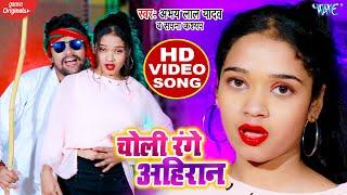 #Video - चोली रंगे अहिरान | #Abhay Lal Yadav | Choli Range Ahiran | Bhojpuri Song 2021