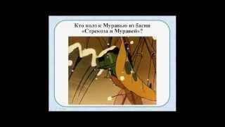 Литературный вечер по басням Крылова