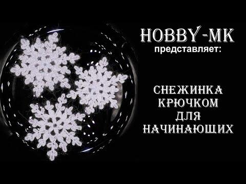 Видеоурок снежинка крючком