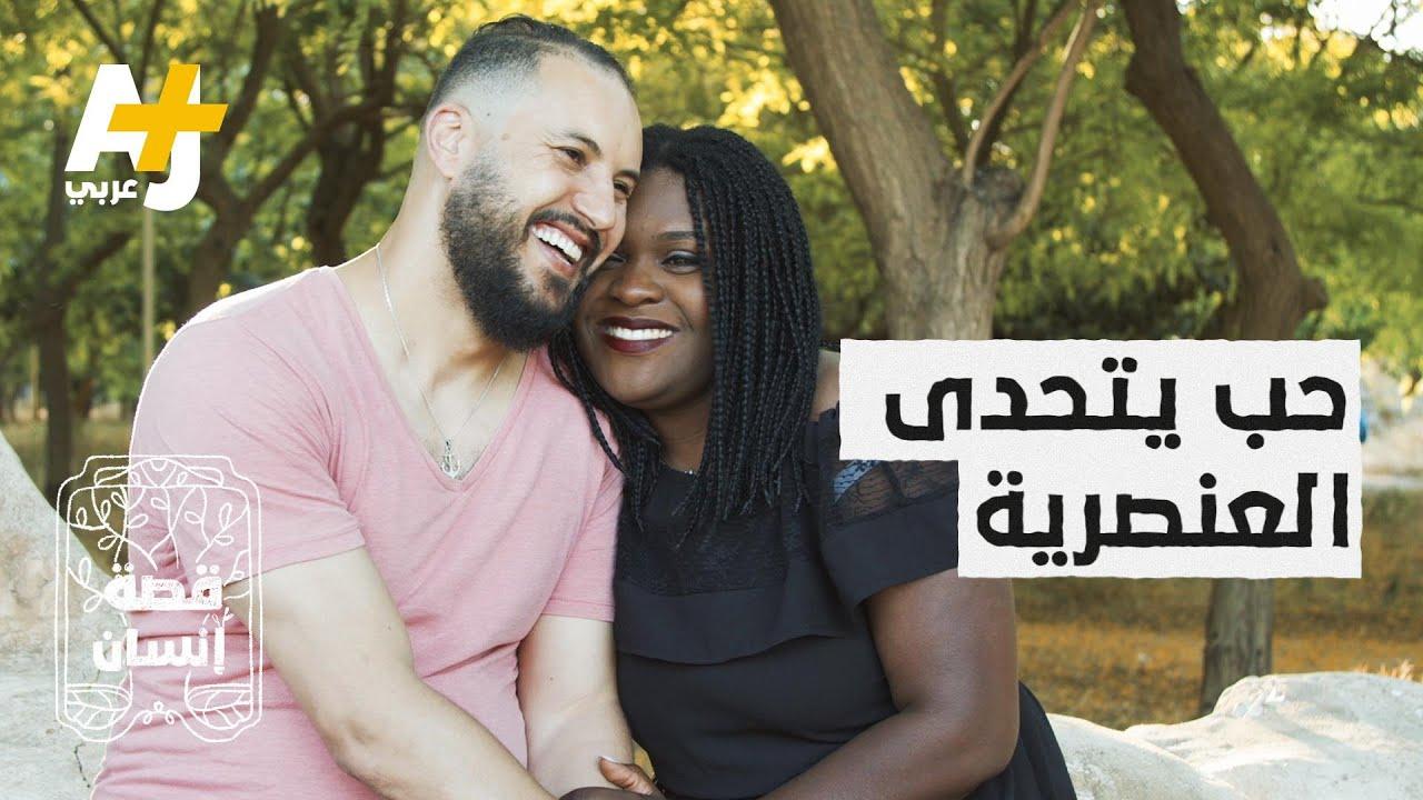 """شابة تونسية سوداء: """"كانوا يقولون لي إن الله غير راض عنا فأحرقنا وجعلنا سوداً"""""""