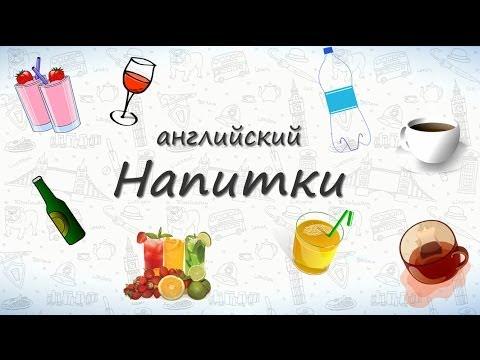 Напитки на английском. Запоминаем названия напитков на английском - Видео онлайн