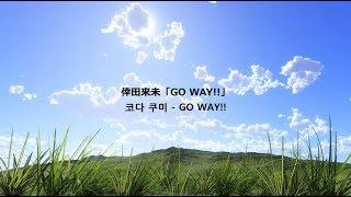 ?? ?? - GO WAY!! (?? ??) 倖田來未「GO WAY!!」