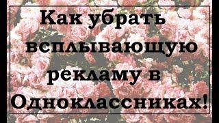 как убрать всплывающую рекламу в Одноклассниках