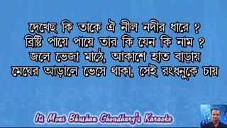 Dekhecho ki take correct video karaoke by Moni Bhushan Choudhury ( দেখেছ কি তাকে ভিডিও কারাওকে )