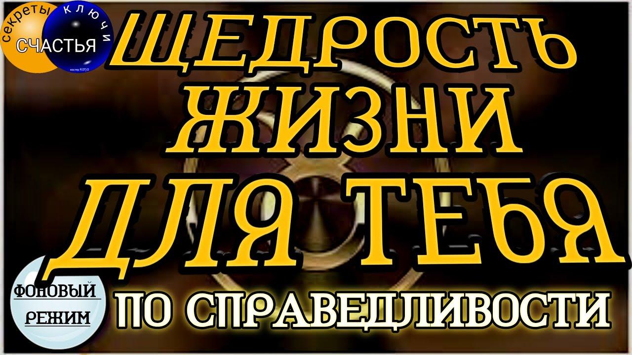 🅚 ВЗАИМНОСТЬ, ПЛОДЫ, ДОХОДЫ, вампиров и крадники долой❗ФОНОВЫЙ РЕЖИМ❗секреты колдовства мастер Катя