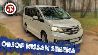 обзор Nissan Serena Rider c26 2.0l 2012