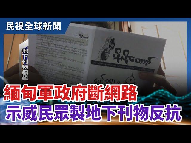 【民視全球新聞】緬甸軍政府斷網路 示威民眾製地下刊物反抗 2021.04.11