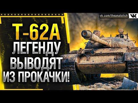 Т62А - ЛЕГЕНДУ ВЫВОДЯТ ИЗ ПРОКАЧКИ!! Стрим World of Tanks