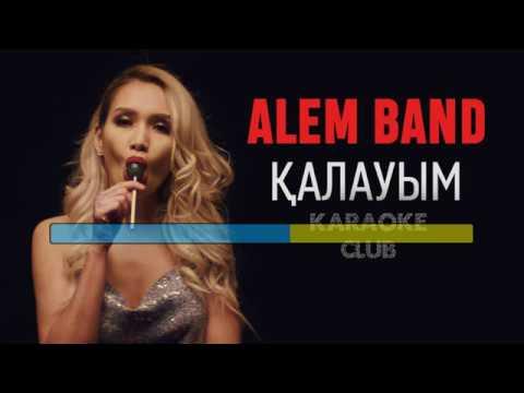 Alem Band - Қалауым (караоке, текст, лирика)