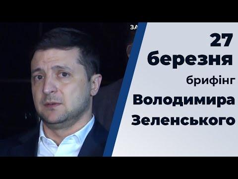 Брифінг президента України Володимира Зеленського від 27.03.2020