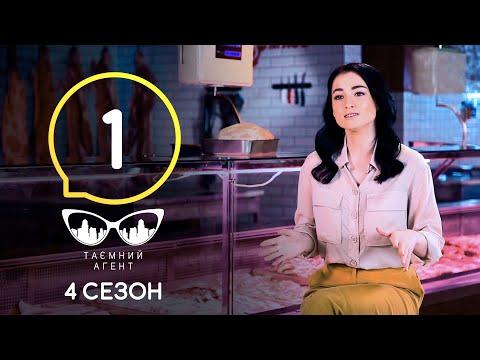 Тайный агент – Мясные магазины, рынки и шашлычные – 4 сезон – Выпуск 1 от 01.06.2020