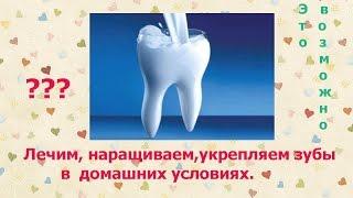 Зубы - лечение, наращивание, укрепление в домашних условиях(, 2015-06-14T19:59:51.000Z)