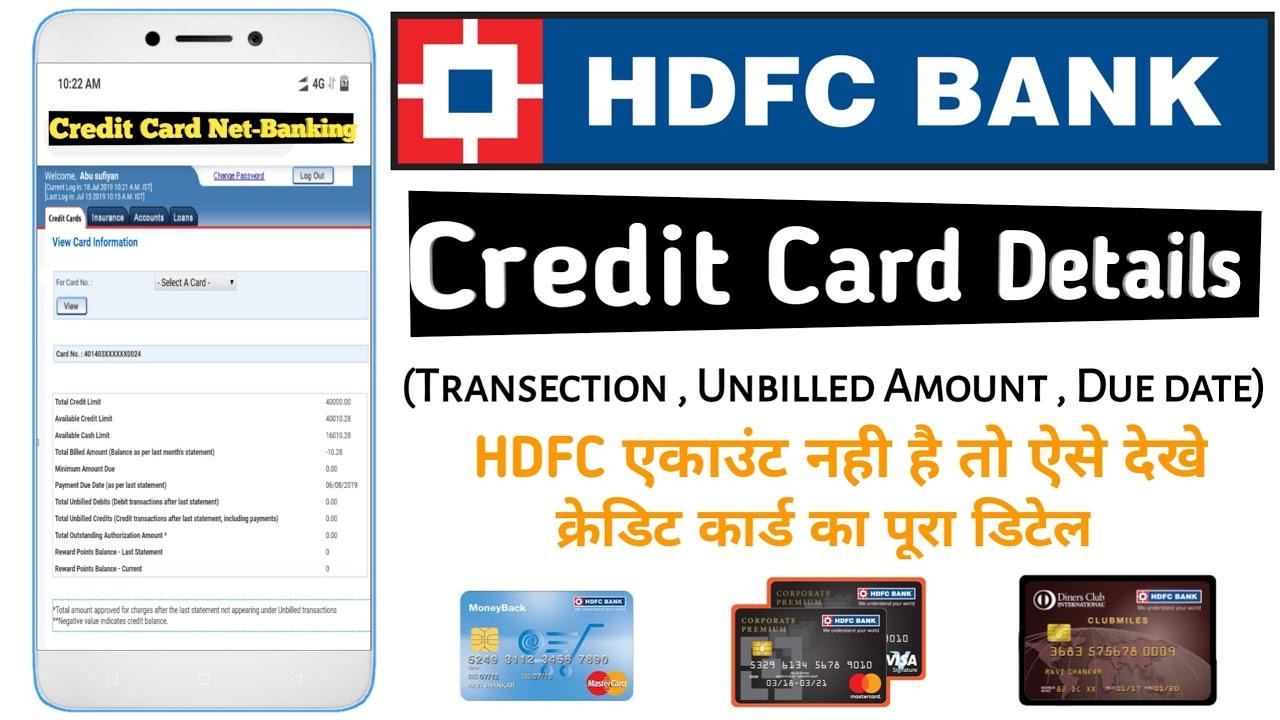hdfcbank net banking credit card