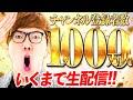 ヒカキンTV登録者1000万人行くまで生配信!(3分55秒からスタート!)