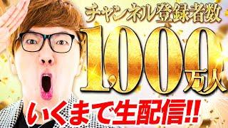 HikakinTV:ヒカキンTV登録者1000万人行くまで生配信!(3分55秒からスタート!)