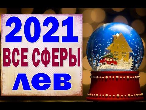 ЛЕВ 🎄 2021 год (РАБОТА, ЛЮБОВЬ, ДЕНЬГИ, ДОМ, СЮРПРИЗ) Таро прогноз гороскоп