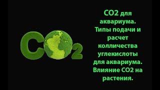 СО2 для аквариума  Типы подачи и расчет для аквариума