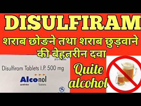 DISULFIRAM Tablet 250 Mg/500 Mg, Uses, Dosage, Side Effects, ALL ABOUT MEDICINE