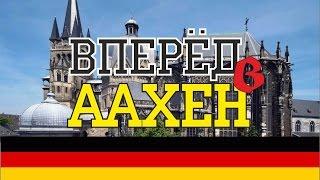 Города Европы | Аахен, Германия | Путешествие(Ахен/Aachen, достопримечательстности, кафедральный собор, Термальный источник, что посмотреть. Пред. видео:..., 2016-07-05T06:14:08.000Z)