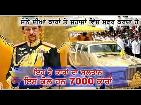 The Sultan of Brunei's Garage for 7000 Vehicles