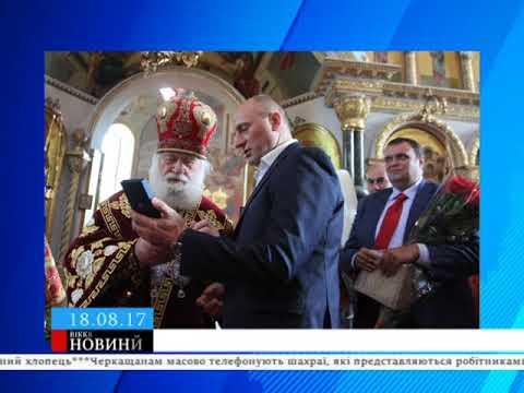 ТРК ВіККА: Мер нагородив черкаського Митрополита «За сумлінну працю»