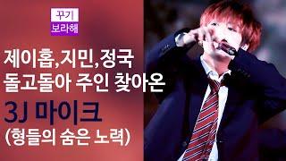 [BTS/JUNGKOOK] 제이홉,지민,정국이 마이크 …