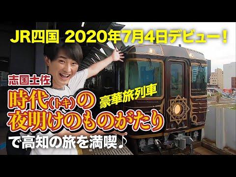 【JR四国/高知】JR高知駅で「志国土佐 時代の夜明けのものがたり」に乗車しました! 2020.7.4デビューの列車
