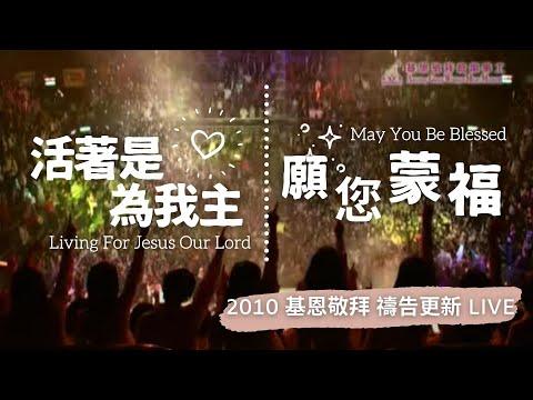 活著是為我主|願您蒙福 - 2010 基恩敬拜禱告更新