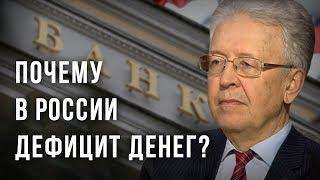 Почему в России дефицит денег? Валентин Катасонов