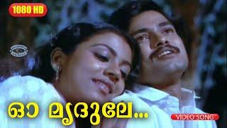 ഓ മൃദുലേ...ഹൃദയമുരളിയിലൊഴുകി വാ... | Njan Ekananu | Malayalam Film Song | Madhu