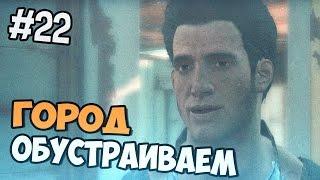 Fallout 4 прохождение на русском - ОБУСТРАИВАЕМ ГОРОД - Часть 22