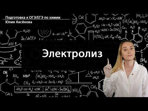 Электролиз | Задание 22 ЕГЭ 2020 химия | Юлия Аксенова