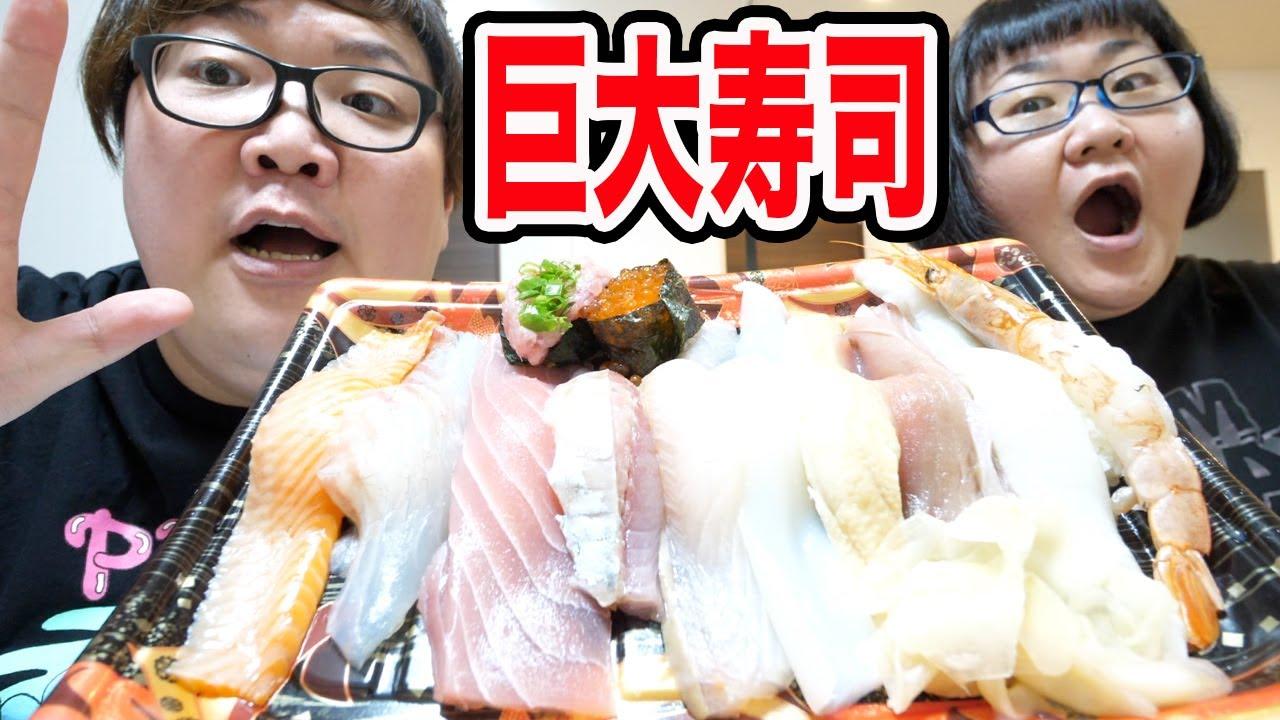 寿司ネタがやたらデカい寿司をメイプル超合金のなっちゃんとデカキンで爆食いしたらデカさが全く伝わらなかった、、、