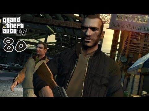 Прохождение GTA IV #80 — Я возьму её