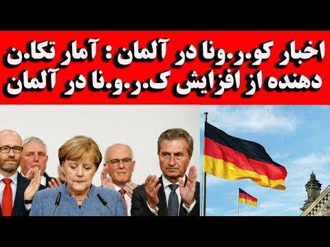 Download خبرتازه و مهم آلمان   Afg Internet TV