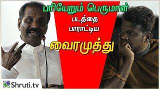 பரியேறும் பெருமாள் மனதார பாரட்டிய வைரமுத்து | Vairamuthu speech about Pariyerum Perumal