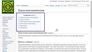 Урок 3. Создание текста с заголовками и подзаголовками. Нумерация строк в википедии Mediawiki