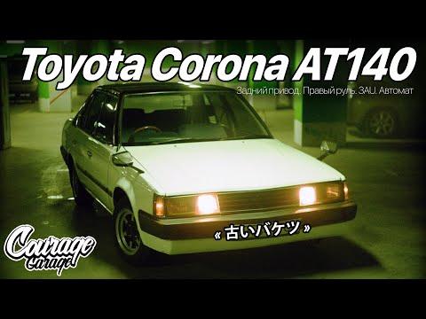 Купили старое японское ведро | Toyota Corona | Courage Garage