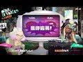 """フェス結果発表  『つぶあん vs こしあん』 スプラトゥーン2 Splatoon 2  """"Results"""" Splatfest"""