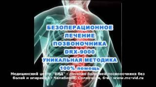 Медицинский центр ВИД - лечение позвоночника без боли(, 2013-10-09T04:40:01.000Z)