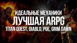 Рецепт Лучшей Action RPG — Diablo, Path of Exile, Titan Quest и Grim Dawn
