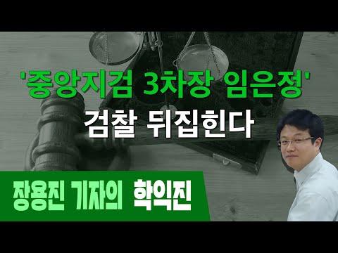 [장용진의 학익진] '중앙지검 3차장 임은정' 검찰 뒤집힌다