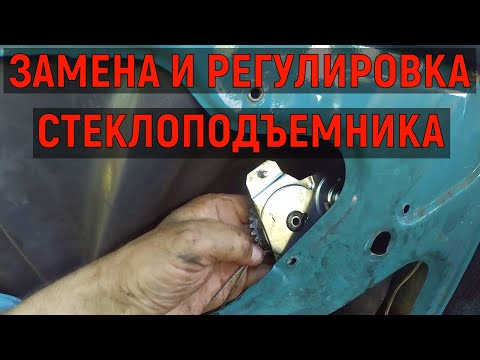Стеклоподъемник ВАЗ-2106. Подробно замена механизма стеклоподъёмника на ВАЗ