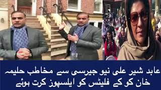 Abid shair ali exposing Aleema khan property