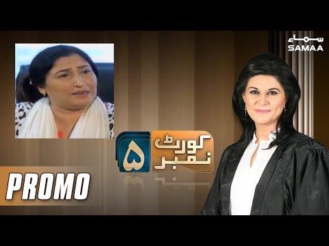 Court Number 5 | Promo | SAMAA TV | 27 July 2019