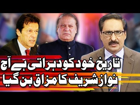 Kal Tak With Javed Chaudhry - 12 October 2017 - Express News
