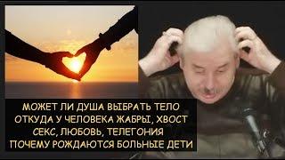 Н.Левашов: Может ли душа выбрать тело? Откуда у людей хвост и жабры. Секс, любовь и больные дети
