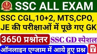 SSC ALL EXAM PREVIOUS YEAR 3650 GK Questions | SSC GD 11 February Important GK Questions