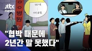 '10대 성폭행 혐의' 학원 여강사…'무죄' 대반전 / JTBC News